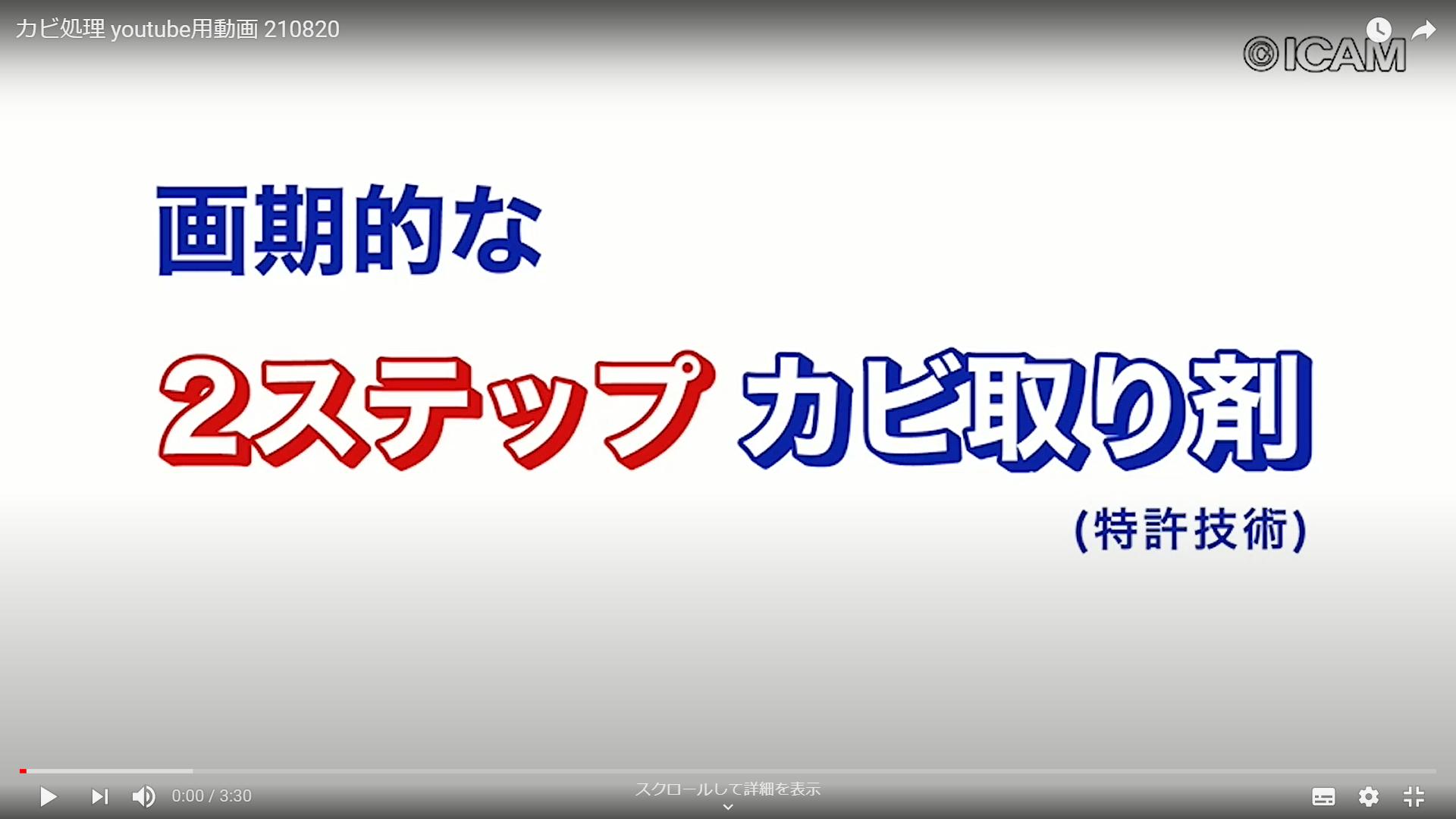 カビ処理動画の紹介