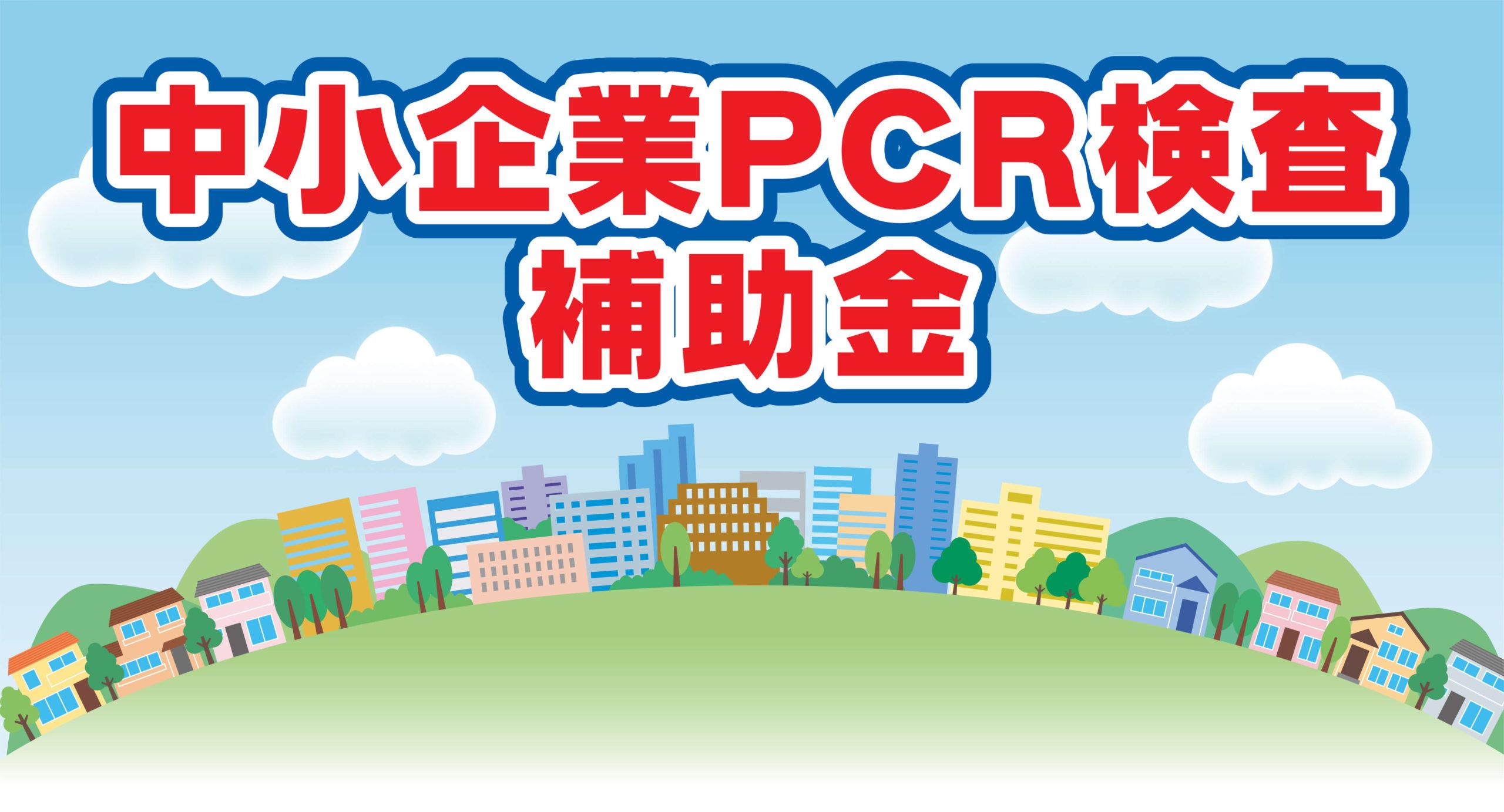 山口県中小企業PCR検査補助金紹介